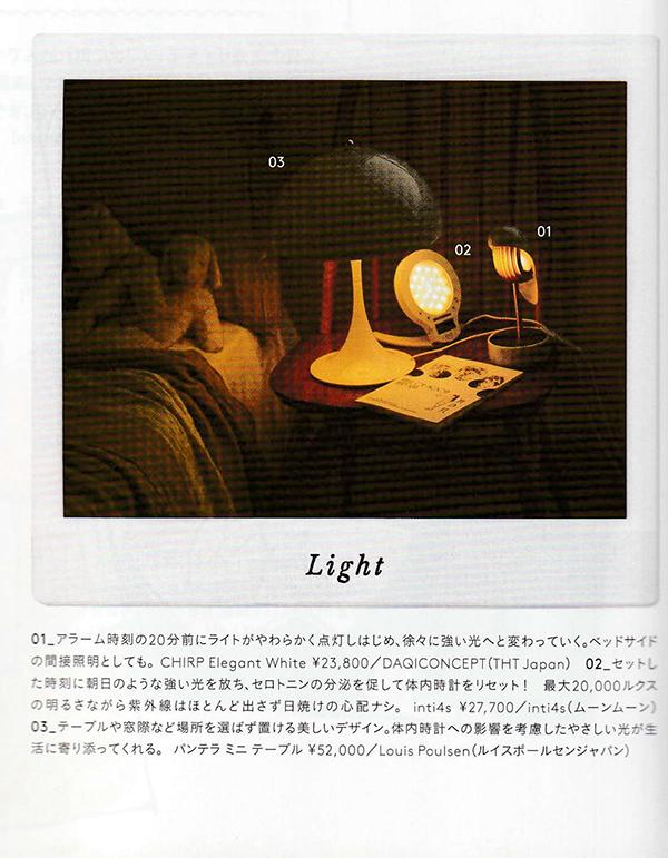 kiitos.秋号 サーカディアンリズムを整える特集 光目覚まし時計inti4sが掲載されました。