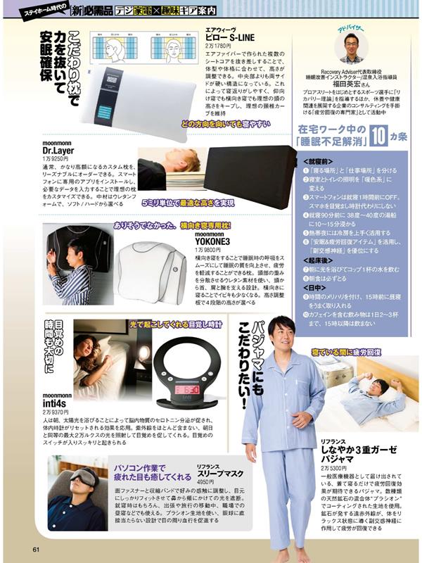 月刊GoodsPress(グッズプレス)に、inti4s、YOKONE3、Dr.Layerが掲載されました。