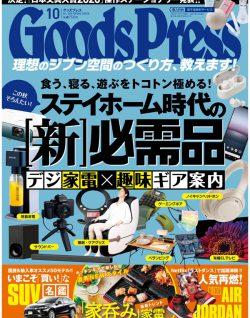 月刊GoodsPress(グッズプレス)10月号に、inti4s、YOKONE3、Dr.Layerが掲載されました。