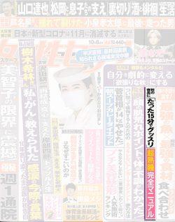 女性セブン10月8日号に代表竹田の睡眠記事が掲載されました。