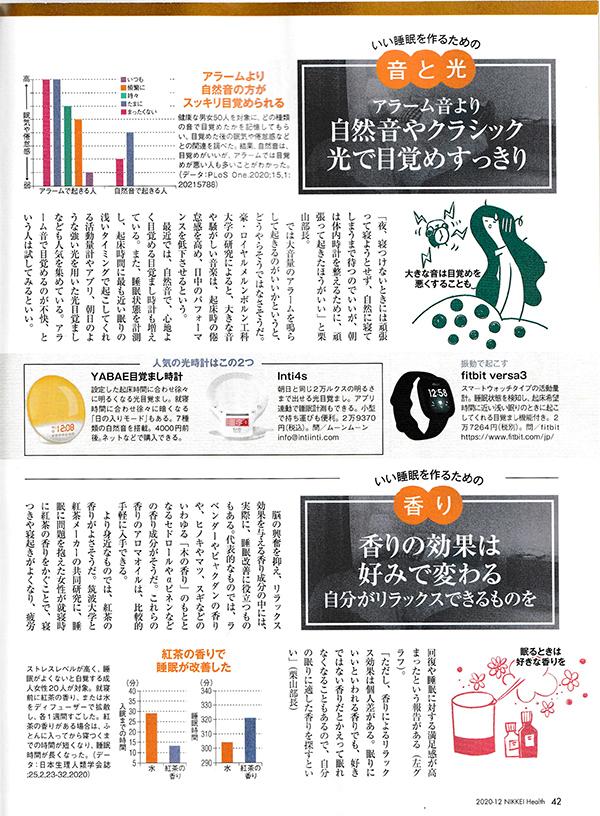 「日経ヘルス」2020年12月号にムーンムーンの光目覚まし時計「inti4s」が掲載されました。