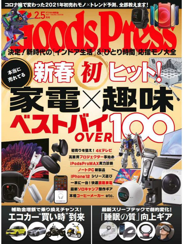 Goods Press 2.5月号
